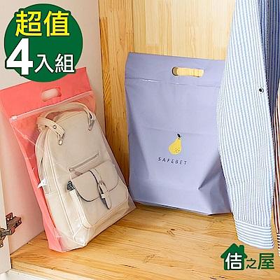 佶之屋 PE可掛夾鏈式包包防塵收納袋 40x43.5cm-4入組(隨機出貨)