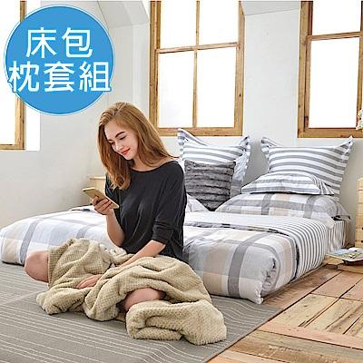 義大利La Belle 率性生活 單人純棉床包枕套組