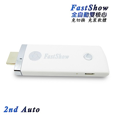 【二代FastShow】 自動雙核心無線影音鏡像器(送4大好禮)
