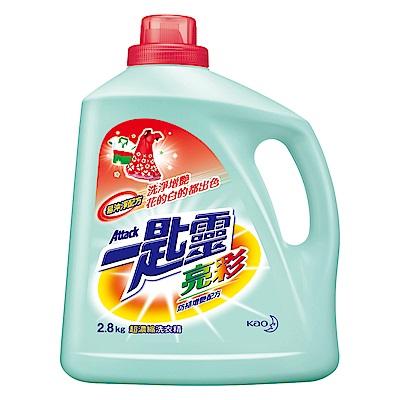 一匙靈 亮彩超濃縮洗衣精 (瓶裝2.8kg)