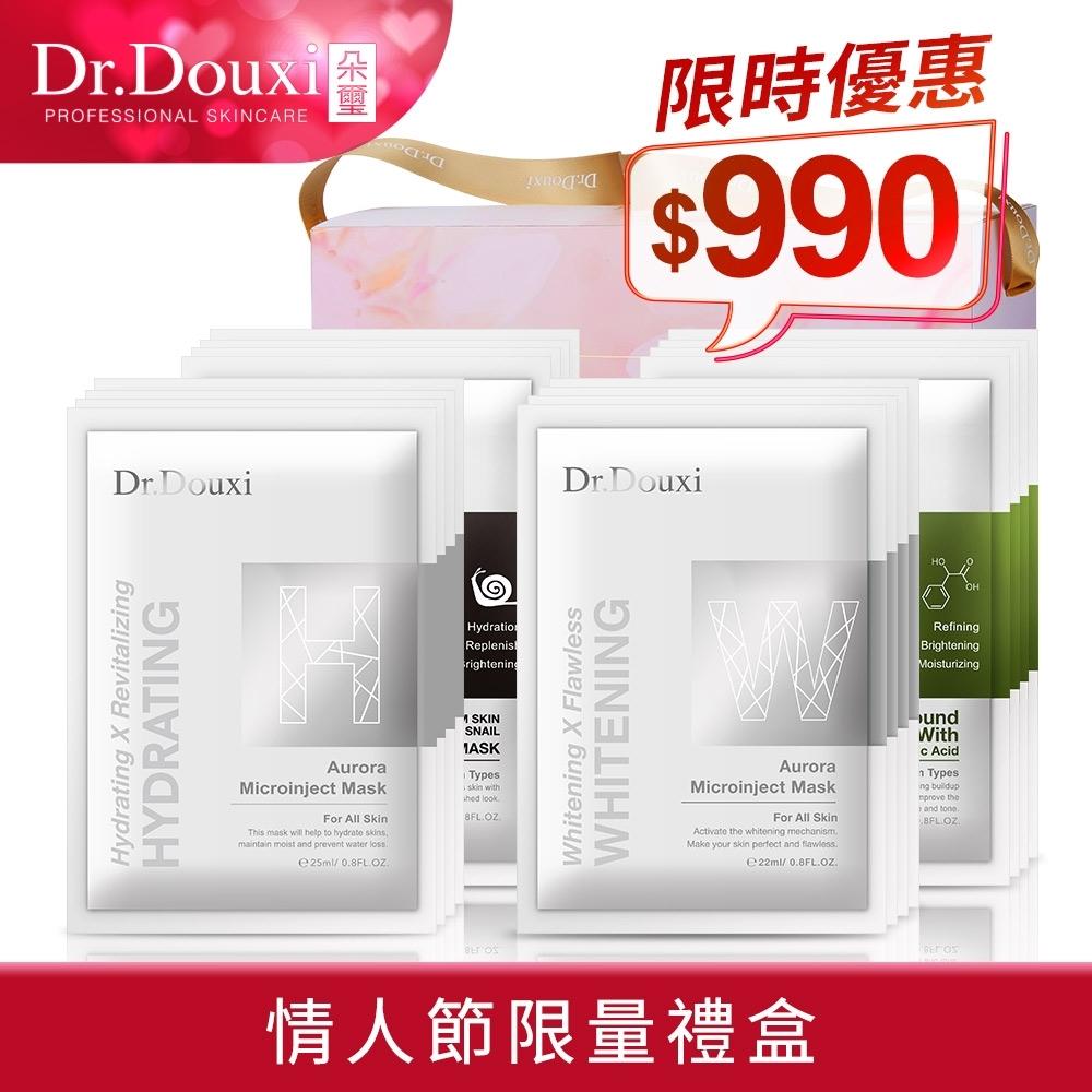 Dr.Douxi 朵璽 白色情人節限量面膜禮盒 (共16片入) 多款可選