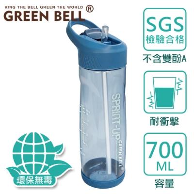 GREEN BELL綠貝 極速運動水壺700ml-競速藍