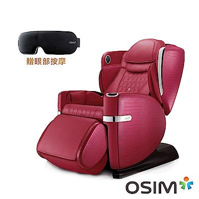 [預購] OSIM uLove2 4手天王 按摩沙發 按摩椅 OS-888 紅色款