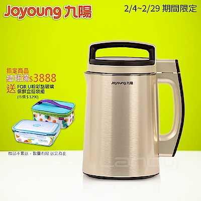 九陽冷熱料理調理機 (豆漿機)DJ13M-D980SG