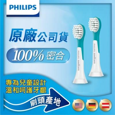【4-7歲兒童適用】飛利浦兒童音波震動牙刷專用小刷頭(兩支裝) HX6032/63