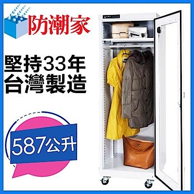 防潮家587公升簡約白大型防潮衣櫃D-650CW-生活防潮指針型