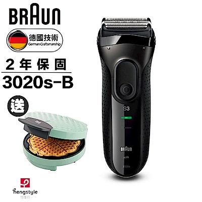 德國百靈BRAUN-新升級三鋒系列電鬍刀(黑)3020s-B (全機防水)