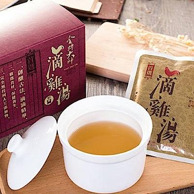 金牌大師 滴雞湯(滴雞精)(10包x4盒)特惠組!