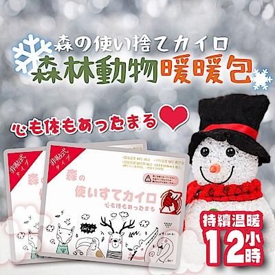日本森林動物長效暖暖包 120片