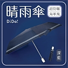 DiDa 雨傘 輕鋁骨海軍風自動傘 深藍色