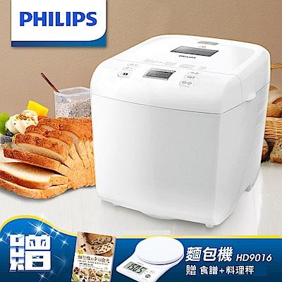 飛利浦PHILIPS Daily Collection麵包機 HD9016 送食譜+料理秤