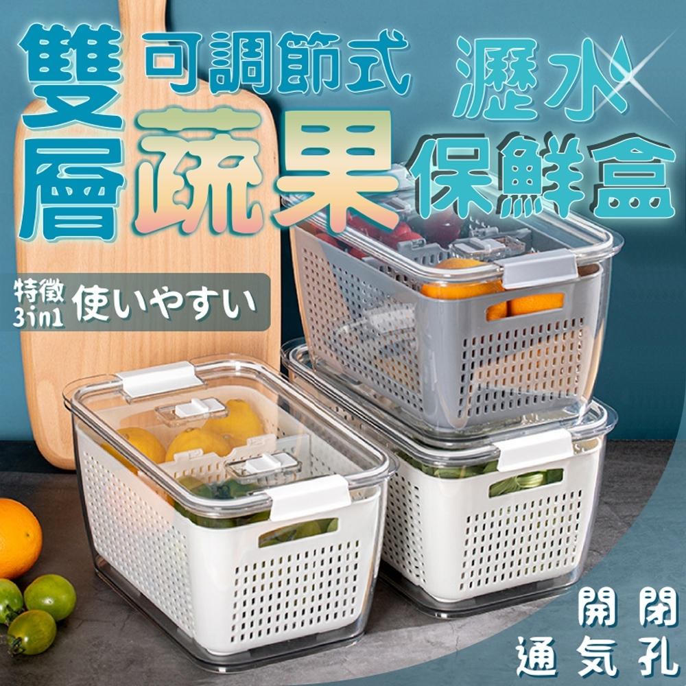 雙層可調節式蔬果瀝水保鮮盒