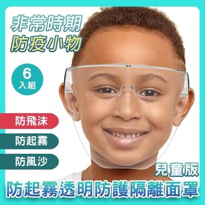【KD】防疫小物!全方位防護面罩眼鏡(兒童)-6入組(防飛沫/防起霧/KD-PC004)