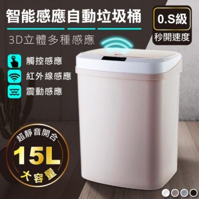 下殺57折!lemonsolo智能感應式自動帶蓋垃圾桶15L