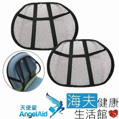 海夫健康生活館 天使愛 AngelAid 網狀 背靠墊 雙包裝_MESH-BACK-001
