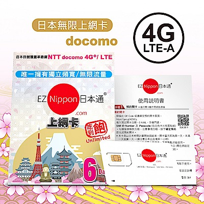 EZ Nippon日本通 6天吃到飽 上網卡
