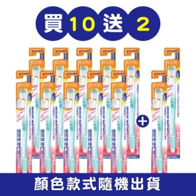 日本製 大正製藥 齒周對策牙刷極細軟毛-長頭型 買10送2 (共12入顏色隨機)