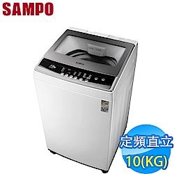 SAMPO聲寶 10KG 定頻直立式洗衣機 ES-B10F 福利品