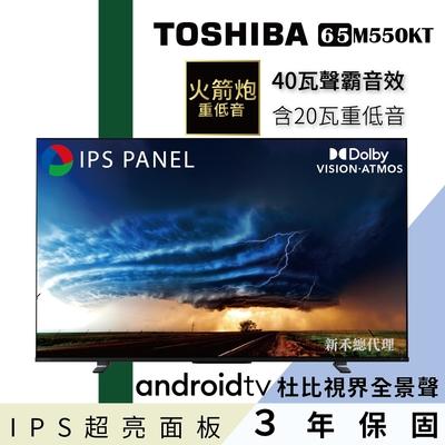 【TOSHIBA東芝】65型IPS聲霸40瓦音效火箭炮重低音4K安卓液晶顯示器(65M550KT)