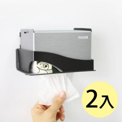 歐士OSHI Box plus+ 面紙盒架 銀黑色小 2入組 下抽式面紙架 衛生紙架 衛生紙盒