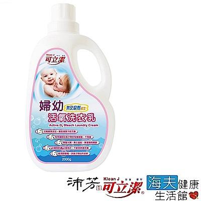 眾豪 可立潔 沛芳 高級 婦幼活氧洗衣乳X3(每瓶2000g,3瓶包裝)