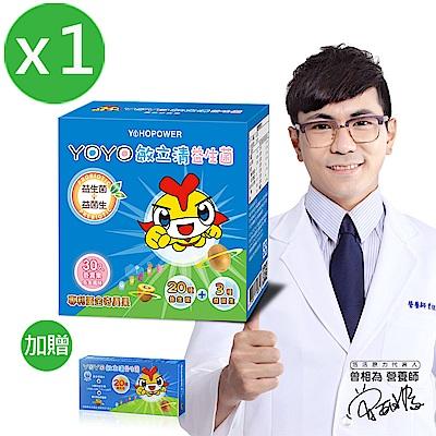 悠活原力 YOYO敏立清益生菌-黃金奇異果多多X1(30條/盒)+送奇異果多多風味(5條/盒)