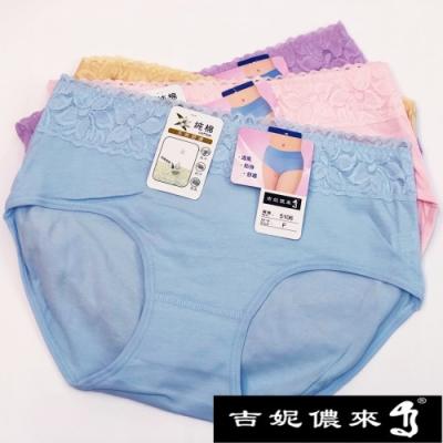 吉妮儂來 6件組舒適素面繡花織帶棉感平口褲(隨機取色)