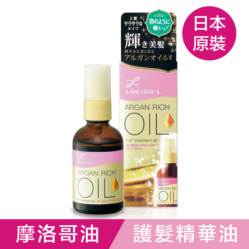 LUCIDO-L樂絲朵-L 摩洛哥護髮精華油60ml