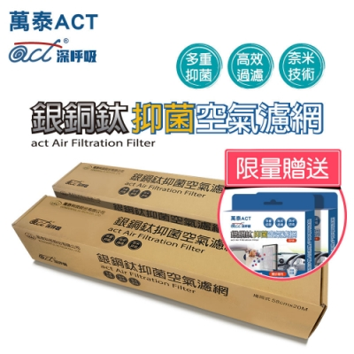 act深呼吸 銀銅鈦抑菌空氣濾網 2捲組(商業用58cmx20m)