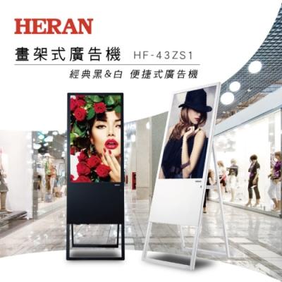 HERAN 禾聯 43型 專業商用顯示器 畫架式 HF-43ZS1