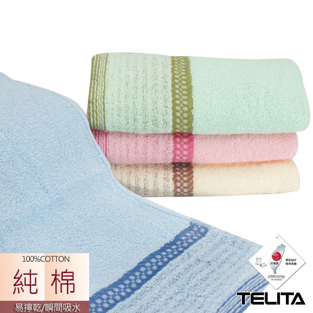 (超值9入組)TELITA 純棉精選緞條橫紋易擰乾毛巾
