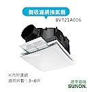 SUNON建準|DC直流靜音節能 換氣扇/排風扇(含濾網)|超省電、超靜音、浴室排風