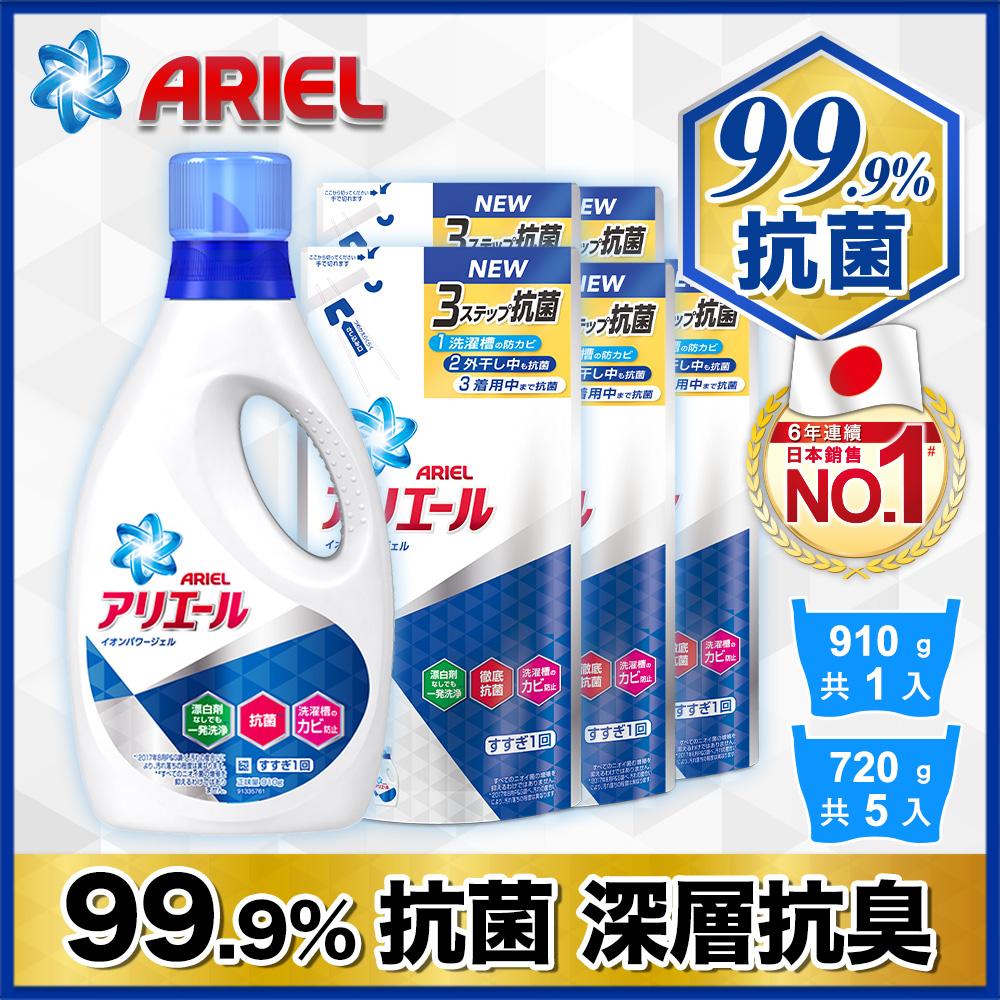 【日本No.1】Ariel 超濃縮洗衣精1+5組(910gX1瓶+720gX5包)