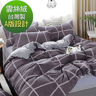 La Lune 台灣製經典超細雲絲絨單人床包枕套2件組 回到未來