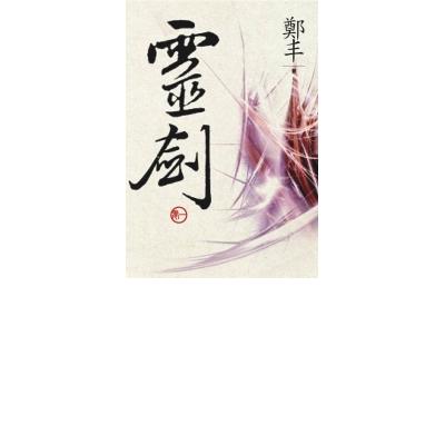 (文庫版)靈劍.卷一