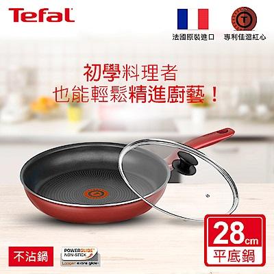 Tefal法國特福 典雅紅系列28CM不沾平底鍋+玻璃蓋
