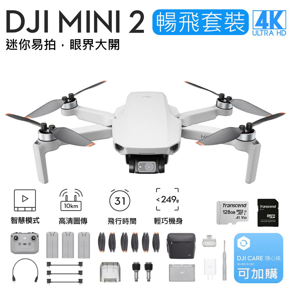 DJI Mini 2 摺疊航拍機 空拍機 暢飛套裝版 4K畫質 (聯強公司貨)