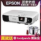 EPSON EB-W42 商務會議應用投影機