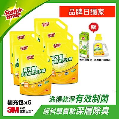 (品牌日限定)3M 長效型天然酵素洗衣精補充包1.6L熱銷超值組 箱購6入(加碼贈香水馬桶刷) 3款可選