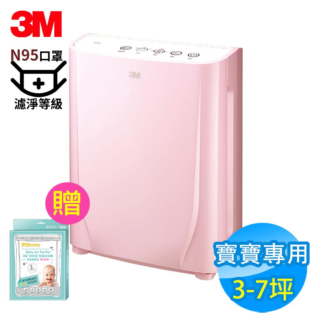 3M 3-7坪 淨呼吸寶寶專用型空氣清淨機 棉花糖粉 FA-B90DC PN 贈專用濾網