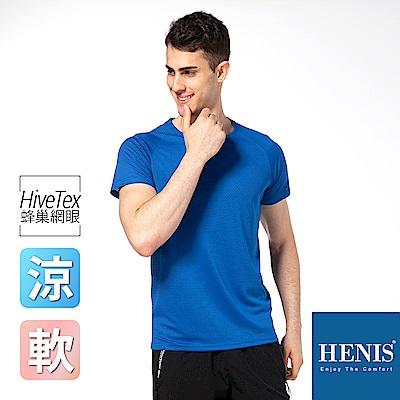 HENIS 蜂巢科技纖維機能排汗衫 寶藍