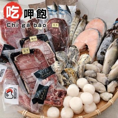 【海陸管家】吃呷飽A組(草蝦/鮭魚/干貝/香腸/香魚/生蠔/戰斧豬/牛豬五花/竹筴魚)