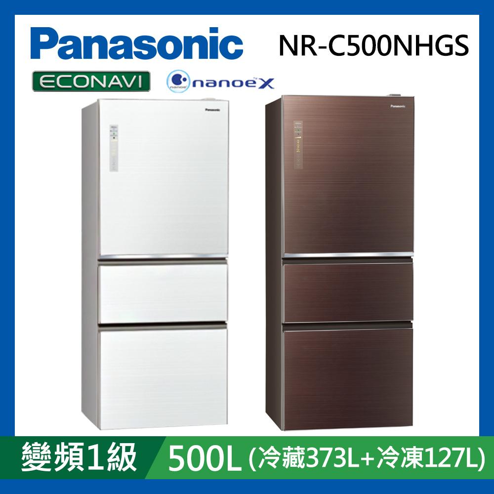 [館長推薦] Panasonic國際牌 500公升 1級變頻3門電冰箱 NR-C500NHGS