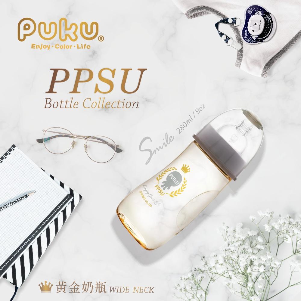 【PUKU】PPSU Smile母乳實感寬口奶瓶280ml