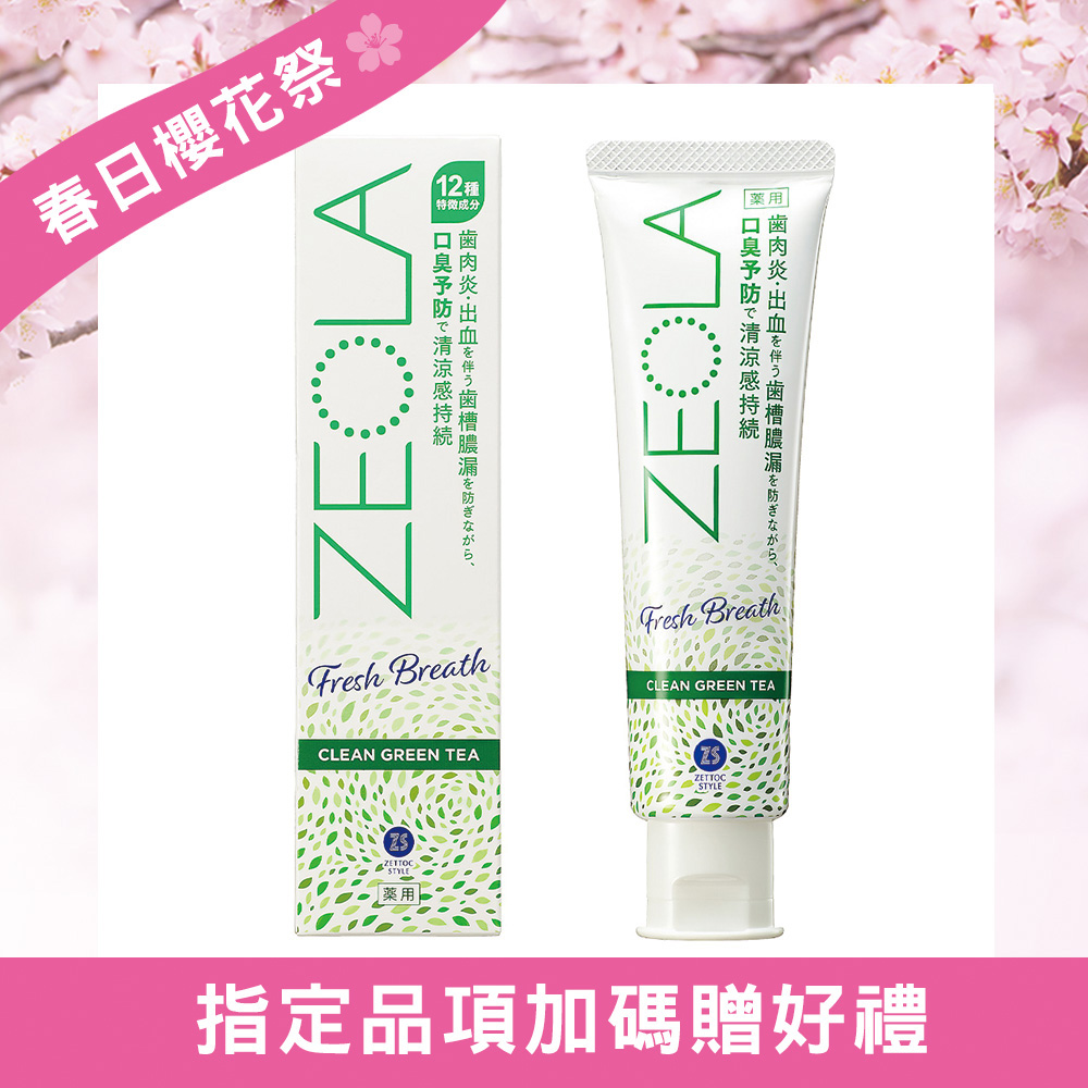 日本 Zettoc ZEOLA 閃亮全效牙膏-清新綠茶 95g