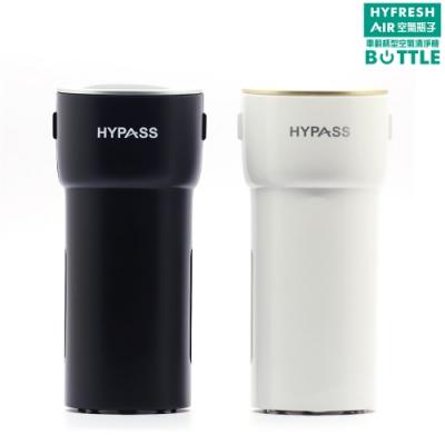 HYPASS海帕斯 二代空氣瓶子 空氣清淨機(內含專用濾網1入) 抗菌 過濾PM2.5 MIT台灣製造