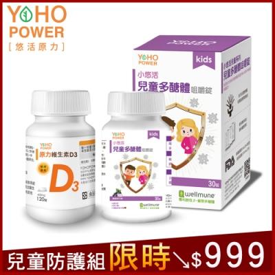 悠活原力 小悠活 兒童多醣體咀嚼錠+原力維生素D3錠 (兒童防護組)
