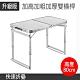 挪威森林 加高加粗加厚鋁合金升降摺疊桌/露營桌/拜拜桌-1桌 product thumbnail 1