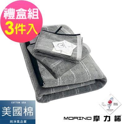 MORINO摩力諾 美國棉前漂色紗條紋方毛浴巾組【禮盒裝】灰