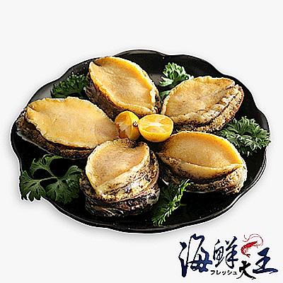 【買2送2《共4包》】海鮮大王東北帶殼鮮鮑魚2包組(約39g/顆/6顆/包)